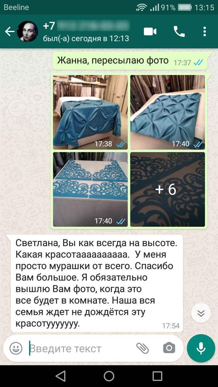 Скриншот 2 диалога в мессенджере WhatsApp с нашей заказчицей.