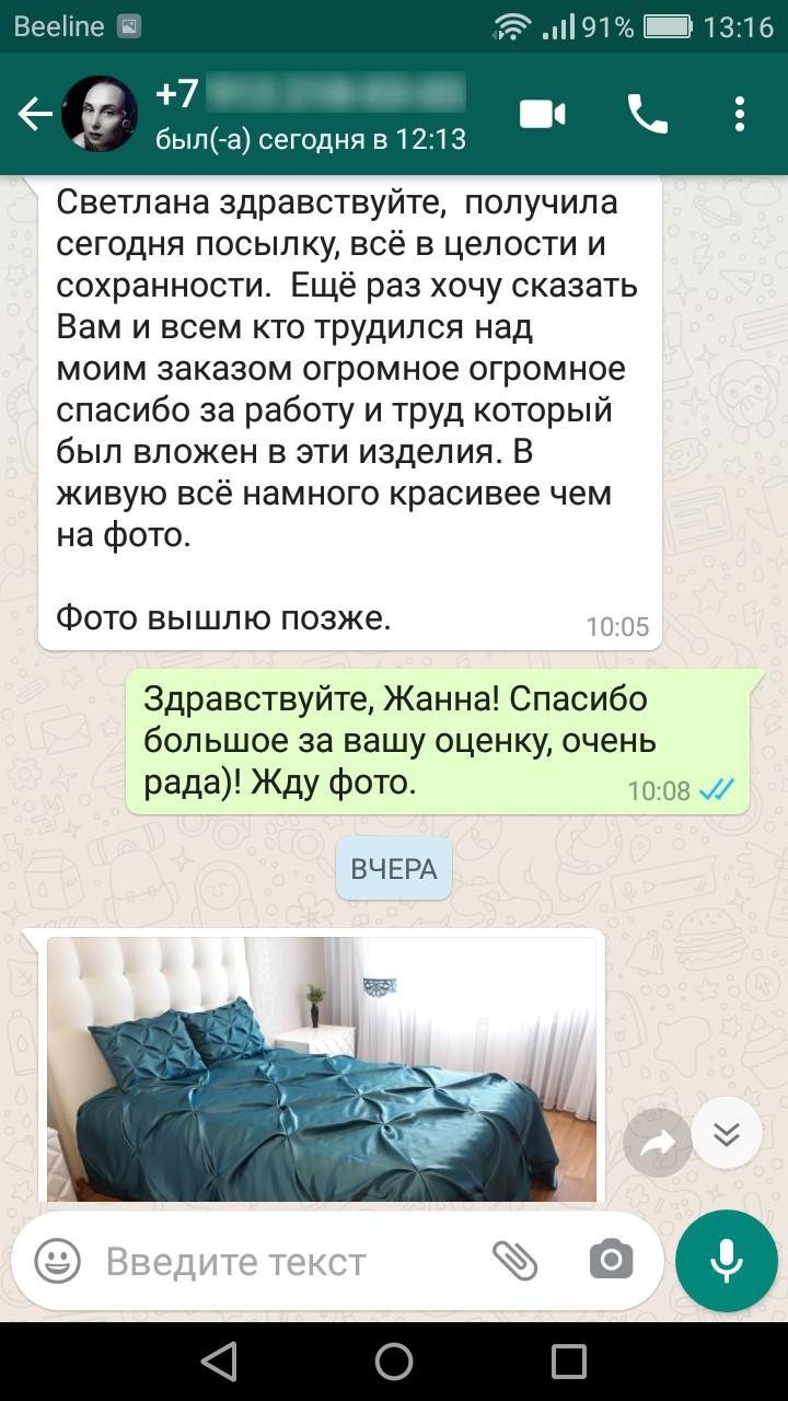 Скриншот 3 отзыва в WhatsApp от нашей заказчицей из Барнаула.
