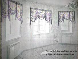 Эскиз №2. Австрийские шторы с декоративными завязками.