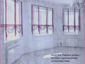 Эскиз №4. Римские шторы с кантами и драпировками по нижнему краю.