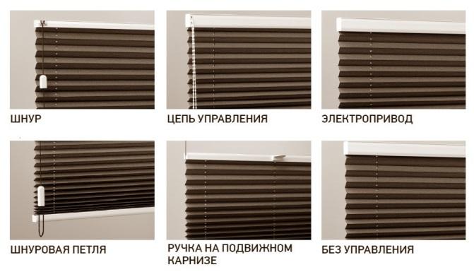 Варианты управления шторой плиссе