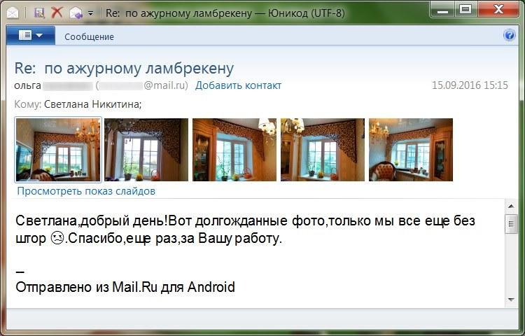 Отзыв заказчика ажурного ламбрекена из Ульяновска