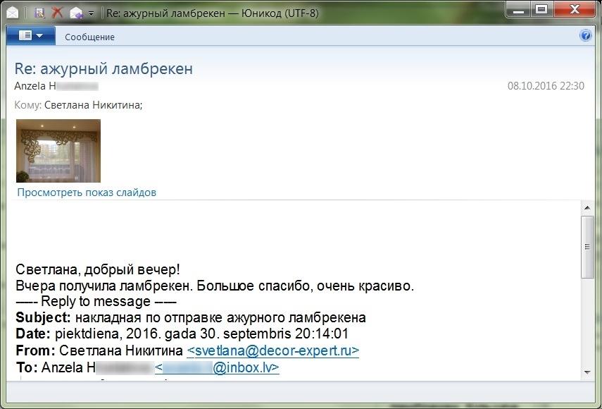 Письмо с позитивным отзывом и фото ажурного ламбрекена