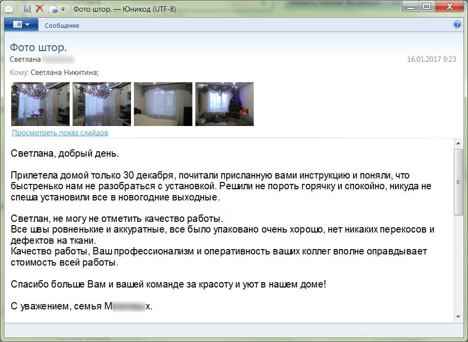 Отзыв Светланы из Лабытнанги о заказе штор и ажурных ламбрекенов через интернет в Студии Декор-эксперт