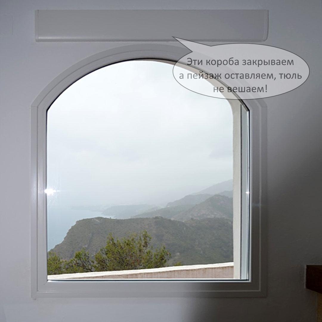 Вид на окно с коробом.