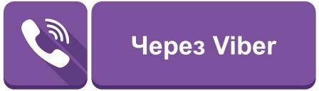 Отправить сообщение Светлане Никитиной в Viber