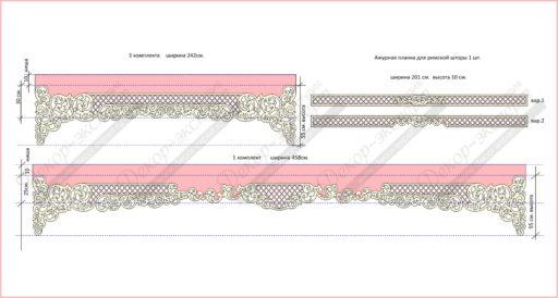 Эскиз дизайна ажурных ламбрекенов Аликанте.