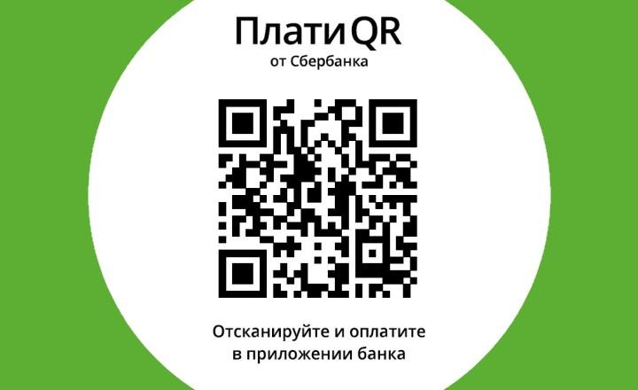 Как платить по Qr-коду из мобильной версии Сбербанк Онлайн.